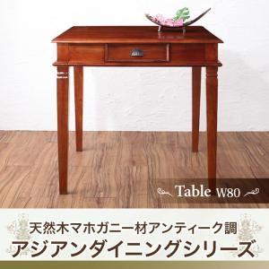 【単品】ダイニングテーブル 幅80cm テーブルカラー:ブラウン 天然木マホガニー材アンティーク調アジアンダイニングシリーズ RADOM ラドム - 拡大画像