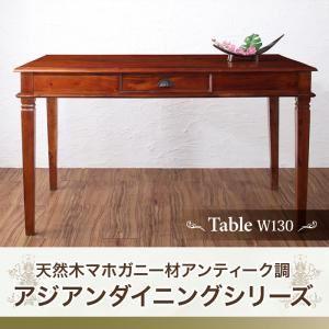 【単品】ダイニングテーブル 幅130cm テーブルカラー:ブラウン 天然木マホガニー材アンティーク調アジアンダイニングシリーズ RADOM ラドム - 拡大画像