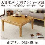 【単品】こたつテーブル 正方形(80×80cm) カラー:ナチュラル 天然木パイン材アンティーク調カントリーデザインこたつ LENINN レニン