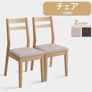【テーブルなし】チェア2脚セット 座面カラー:ベージュ ダイニング AdJust アジャスト