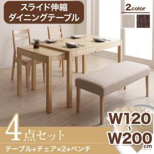 伸長式ダイニングテーブル 4点セット AdJust アジャスト