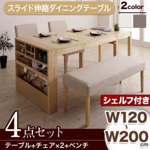 伸長式ダイニングテーブル4点セットMagie マージィプラス