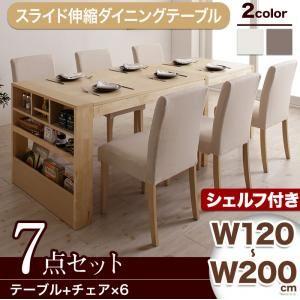 ダイニングセット 7点セット(テーブル+チェア6脚) シェルフ付き幅120-200cm チェアカラー:アイボリー6脚 無段階に広がる スライド伸縮テーブル ダイニング Magie+ マージィプラス