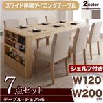 ダイニングセット 7点セット(テーブル+チェア6脚) シェルフ付き幅120-200cm チェアカラー:アイボリー4脚+グレー2脚 無段階に広がる スライド伸縮テーブル ダイニング Magie+ マージィプラス