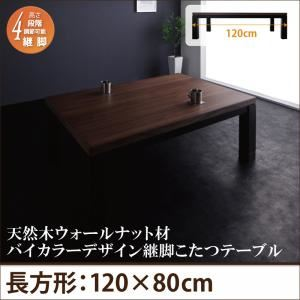 【単品】こたつテーブル 4尺長方形(80×120cm) カラー:ウォールナットブラウン×ブラック 天然木ウォールナット材バイカラーデザイン継脚こたつテーブル Jerome ジェローム - 拡大画像