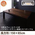 【単品】こたつテーブル 5尺長方形(85×150cm) カラー:ウォールナットブラウン×ブラック 天然木ウォールナット材バイカラーデザイン継脚こたつテーブル Jerome ジェローム