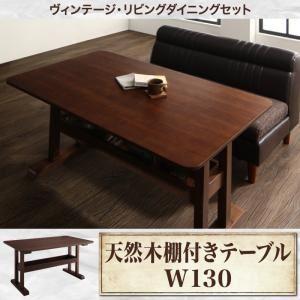 【単品】ダイニングテーブル 幅130cm テーブルカラー:ブラウン ヴィンテージ・リビングダイニング REGALD リガルド