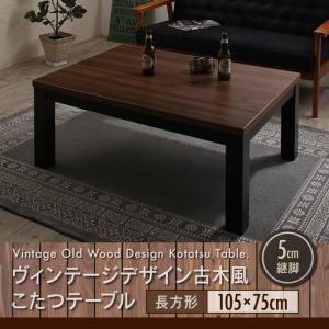 【単品】こたつテーブル 長方形(75×105cm) カラー:ウォールナットブラウン×ブラック ヴィンテージデザイン古木風こたつテーブル 7th Ave セブンスアベニュー - 拡大画像