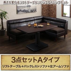 ダイニングセット 3点セット(テーブル+バックレストソファ1脚+左アームソファ1脚) テーブルカラー:ブラウン 高さが変わるリフトテーブルリビングダイニング NEOLD ネオルド