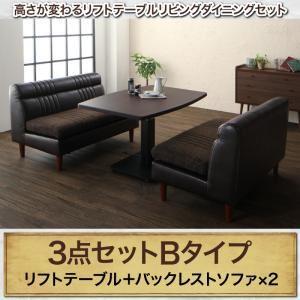 ダイニングセット 3点セット(テーブル+バックレストソファ2脚) テーブルカラー:ブラウン 高さが変わるリフトテーブルリビングダイニング NEOLD ネオルド