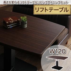 【単品】ダイニングテーブル テーブルカラー:ブラウン 高さが変わるリフトテーブルリビングダイニング NEOLD ネオルド