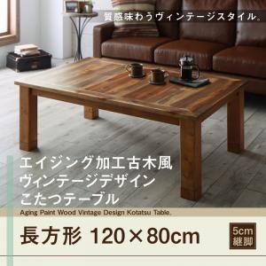 【単品】こたつテーブル 4尺長方形(80×120cm) カラー:ヴィンテージナチュラル エイジング加工古木風ヴィンテージデザインこたつテーブル Oldies オールディーズ - 拡大画像