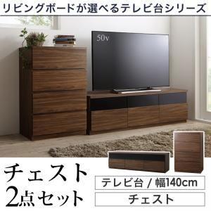 2点セット(テレビボード幅140cm+チェスト) カラー:ウォルナットブラウン リビングボードが選べるテレビ台シリーズ TV-line テレビライン