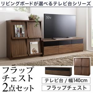 2点セット(テレビボード幅140cm+フラップチェスト) カラー:ウォルナットブラウン リビングボードが選べるテレビ台シリーズ TV-line テレビライン