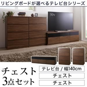 3点セット(テレビボード幅140cm+チェスト×2) カラー:ウォルナットブラウン リビングボードが選べるテレビ台シリーズ TV-line テレビライン