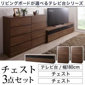 3点セット(テレビボード幅180cm+チェスト×2) カラー:ウォルナットブラウン リビングボードが選べるテレビ台シリーズ TV-line テレビライン