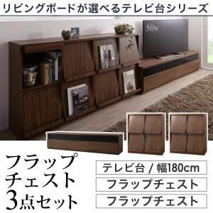 3点セット(テレビボード幅180cm+フラップチェスト×2) カラー:ウォルナットブラウン リビングボードが選べるテレビ台シリーズ TV-line テレビライン