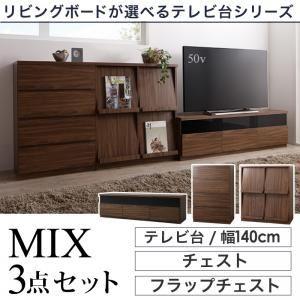 3点セット(テレビボード幅140cm+チェスト+フラップチェスト) カラー:ウォルナットブラウン リビングボードが選べるテレビ台シリーズ TV-line テレビライン