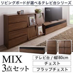 3点セット(テレビボード幅180cm+チェスト+フラップチェスト) カラー:ウォルナットブラウン リビングボードが選べるテレビ台シリーズ TV-line テレビライン