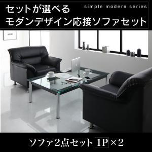 ソファー2点セット(1人掛け×2) 座面カラー:ブラック セットが選べるモダンデザイン応接ソファ シンプルモダンシリーズ BLACK ブラック - 拡大画像