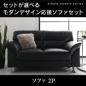 ソファー 2人掛け 座面カラー:ブラック モダンデザイン応接ソファ シンプルモダンシリーズ BLACK ブラック