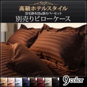 【枕カバーのみ】ピローケース 1枚 カラー:ワインレッド 高級ホテルスタイル - 拡大画像