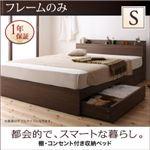 収納ベッド シングル【フレームのみ】フレームカラー:ウォルナットブラウン 棚・コンセント付き収納ベッド General ジェネラル