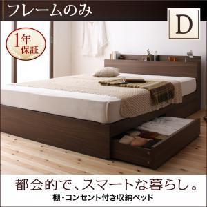 収納ベッド ダブル【フレームのみ】フレームカラー:ウォルナットブラウン 棚・コンセント付き収納ベッド General ジェネラル