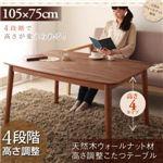 【単品】こたつテーブル 長方形(75×105cm) カラー:ウォールナットブラウン 4段階で高さが変えられる 天然木ウォールナット材高さ調整こたつテーブル Nolan ノーラン