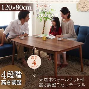 【単品】こたつテーブル 4尺長方形(80×120cm) カラー:ウォールナットブラウン 4段階で高さが変えられる 天然木ウォールナット材高さ調整こたつテーブル Nolan ノーラン - 拡大画像