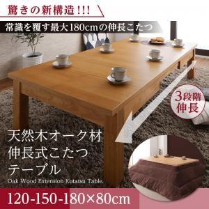 【単品】こたつテーブル 長方形(80×120〜180cm) カラー:オークナチュラル 天然木オーク材伸長式こたつテーブル Widen-α ワイデンアルファ - 拡大画像