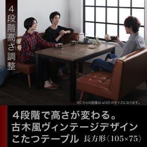 【単品】こたつテーブル 長方形(75×105cm) メインカラー:ナチュラルヴィンテージ 継脚で高さを四段階 古木風ヴィンテージデザインこたつテーブル Imagiwood イマジウッド - 拡大画像