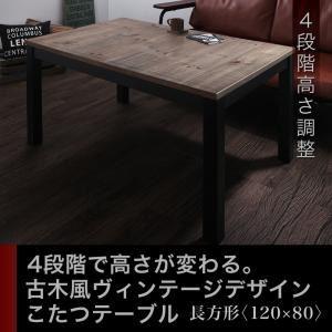 【単品】こたつテーブル 4尺長方形(80×120cm) メインカラー:ナチュラルヴィンテージ 継脚で高さを四段階 古木風ヴィンテージデザインこたつテーブル Imagiwood イマジウッド - 拡大画像