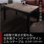 【単品】こたつテーブル 4尺長方形(80×120cm) メインカラー:ナチュラルヴィンテージ 継脚で高さを四段階 古木風ヴィンテージデザインこたつテーブル Imagiwood イマジウッド
