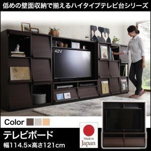 テレビボード メインカラー:ナチュラル 低めで揃える壁面収納ハイタイプテレビ台シリーズ Flip side フリップサイド