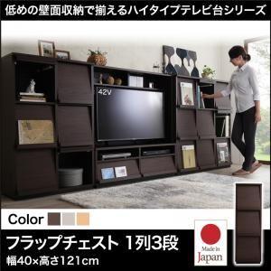 フラップチェスト【1列3段】メインカラー:ナチュラル 低めで揃える壁面収納シリーズ Flip side フリップサイド