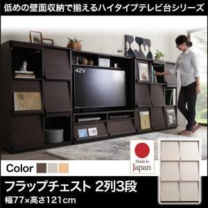 フラップチェスト【2列3段】メインカラー:ナチュラル 低めで揃える壁面収納シリーズ Flip side フリップサイド