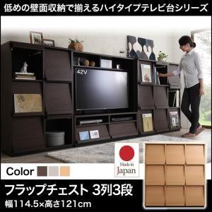 フラップチェスト【3列3段】メインカラー:ホワイト 低めで揃える壁面収納シリーズ Flip side フリップサイド