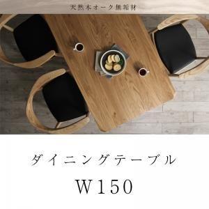 【単品】ダイニングテーブル 幅150cm テーブルカラー:ナチュラル 天然木オーク無垢材 北欧デザイナーズ ダイニング C.K. シーケー - 拡大画像