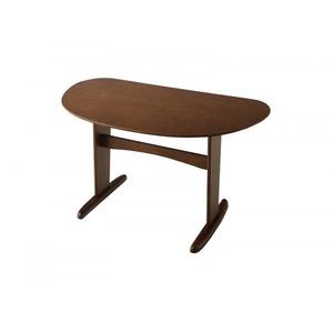 半円形ダイニングテーブル【Lune】リュヌ ブラウン