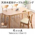 ダイニングセット 4点セット(テーブル+チェア3脚)幅135cm カラー:ナチュラル 天然木変形テーブルダイニング Visuell ヴィズエル