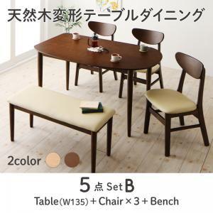 【天然木ダイニングセット】天然木変形テーブルダイニング Visuell ヴィズエル