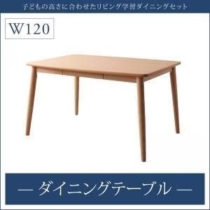 【単品】ダイニングテーブル 幅120cm テーブルカラー:ナチュラル 子供の高さに合わせた リビング学習ダイニング Stud スタッド