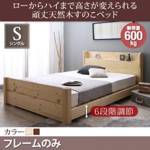 すのこベッド シングル【フレームのみ】フレームカラー:ナチュラル ローからハイまで高さが変えられる6段階高さ調節 頑丈天然木すのこベッド ishuruto イシュルト - 拡大画像
