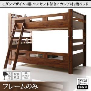2段ベッド シングル【フレームのみ】フレームカラー:ブラウン モダンデザイン・棚・コンセント付きアカシア材二段ベッド Redondo レドンド - 拡大画像