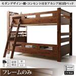 おすすめ すのこベッド シングル フレームカラー:ブラウン モダンデザイン・棚・コンセント付きアカシア材二段ベッド Redondo レドンド