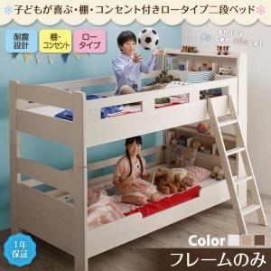 2段ベッド シングル【フレームのみ】フレームカラー:ホワイト 子どもが喜ぶ・棚・コンセント付きロータイプ二段ベッド myspa マイスペ - 拡大画像