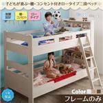 2段ベッド シングル【フレームのみ】フレームカラー:ホワイト 子どもが喜ぶ・棚・コンセント付きロータイプ二段ベッド myspa マイスペ