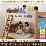 2段ベッド シングル【3つ折りカラーメッシュマットレス付き】フレームカラー:ブラウン マットレスカラー:グリーン+ピンク 子どもが喜ぶ・棚・コンセント付きロータイプ二段ベッド myspa マイスペ