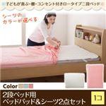 【本体別売】2段ベッド用パッド&シーツ2点セット【1個】シングル 寝具カラー:ピンク 子どもが喜ぶ・棚・コンセント付きロータイプ二段ベッド myspa マイスペ 専用別売品
